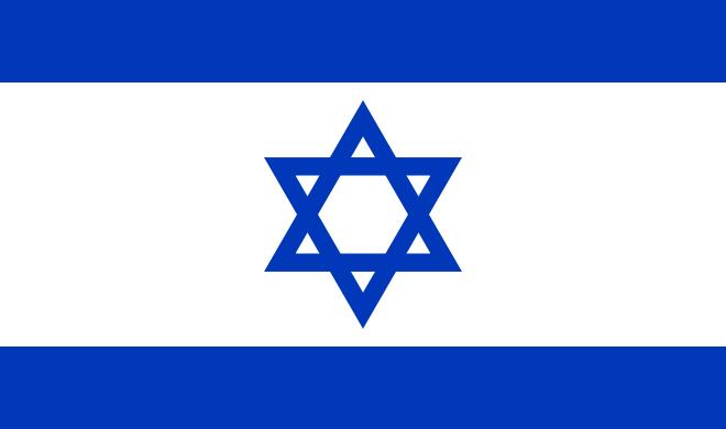Israel Outdoor Flags